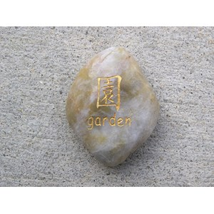 Kanjii for garden word stone
